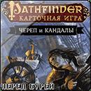 Pathfinder: Перед бурей