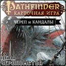 Pathfinder: Цена вероломства