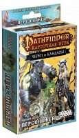 Pathfinder: Череп та Кайдани. Колода додаткових персонажів