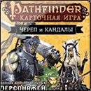 Pathfinder. Череп и Кандалы: Колода дополнительных персонажей