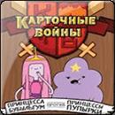 Время Приключений. Карточные Войны: Принцесса Бубыльгум против Принцессы Пупырки