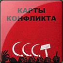 Карты Конфликта: СССР