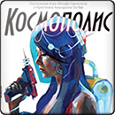 Космополис