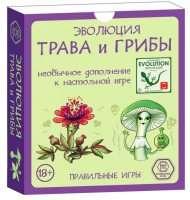 Еволюція: Трава та гриби