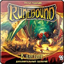 Runebound: В Паутине. Дополнительное приключение (3 Издание)