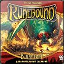 Runebound: У Павутині. Додаткова пригода (3 Видання)