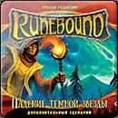 Runebound: Падение Темной Звезды. Дополнительное приключение  (3 Издание)