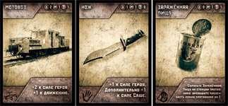 Настольная стратегическая игра - Игра Метро 2033