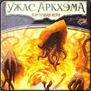 Ужас Аркхэма: Карточная игра - Призрак Истины