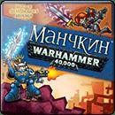 Манчкін Warhammer 40,000 (рос.)