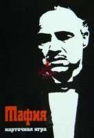 Игра Мафия (Mafia)