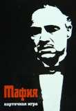 Настольная игра - Мафия (Mafia)