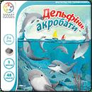 Дельфины-акробаты