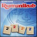 Руммикуб. Компактная версия