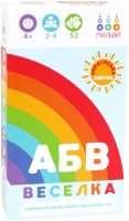 АБВ веселка: Українська абетка