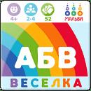 АБВ радуга. Украинская азбука