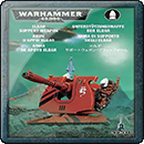 Warhammer 40000: Craftworlds: Support Weapon