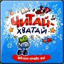 Читай-Хватай (UA)