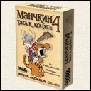 Манчкин 4: Тяга к коняге (Munchkin 4: The Need for Steed)  + ПОДАРОК!