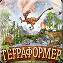 Терраформер