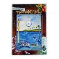 Терраформер: Тепле Море
