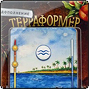 Терраформер. Теплое Море