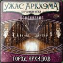 Ужас Аркхэма Карточная игра: Забытая Эпоха. Город архивов