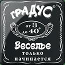 Градус (рус.)