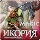 Magic: The Gathering. Икория: Логово Исполинов. Бустер