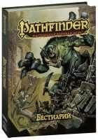 Pathfinder: Бестиарий