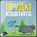 Взрывные котята: Шустрые Котята (UA)