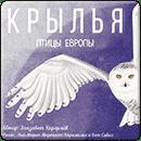 Крылья: Птицы Европы (RU)