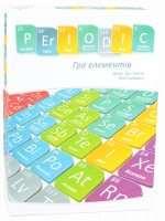 Periodic: Игра элементов