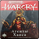 Вархаммер Эра Сигмара: Warcry: Агенты Хаоса (Мягкая обложка) (RU)
