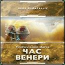Покорение Марса: Проект Венера (UA)