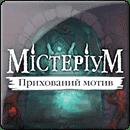 Мистериум: Скрытый Мотив
