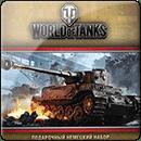 Мир танков (World of Tanks). Немецкий Подарочный Набор (5-е издание)