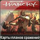 Вархаммер Эра Сигмара. Warcry: Карты Планов Сражений