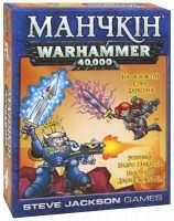 Манчкин Warhammer 40 000 (UA)