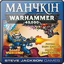 Манчкин Warhammer 40,000 (укр.)