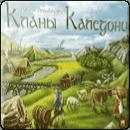 Кланы Каледонии