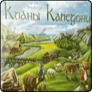 Клани Каледонії