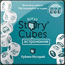 Кубики Историй Рори: Астрономия