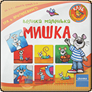 Велика Маленька Мишка
