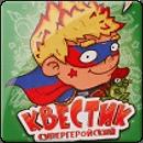 Квестик супергеройский: Макс