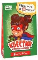 Квестик супергеройский: Катя