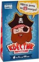 Квестик піратський: Джек