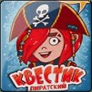 Квестик пиратский: Мэри