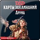 Dungeons & Dragons: Карты Заклинаний. Друид