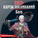Dungeons & Dragons. Карты Заклинаний: Бард